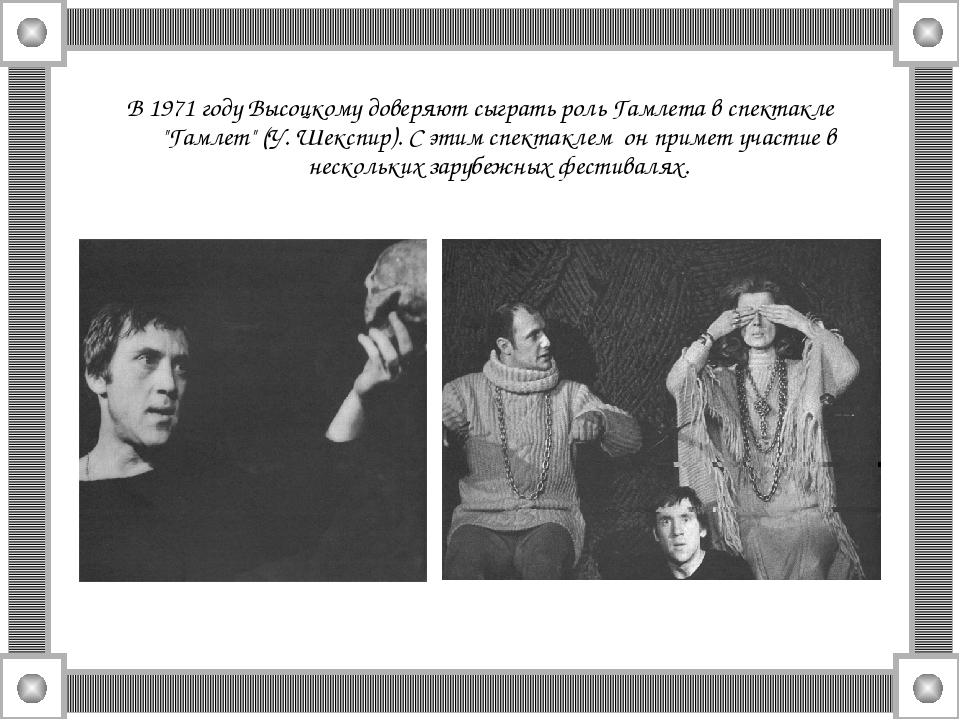 """В 1971 году Высоцкому доверяют сыграть роль Гамлета в спектакле """"Гамлет"""" (У...."""