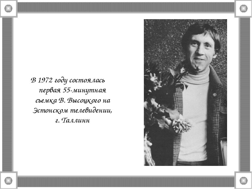 В 1972 году состоялась первая 55-минутная съемка В. Высоцкого на Эстонском те...