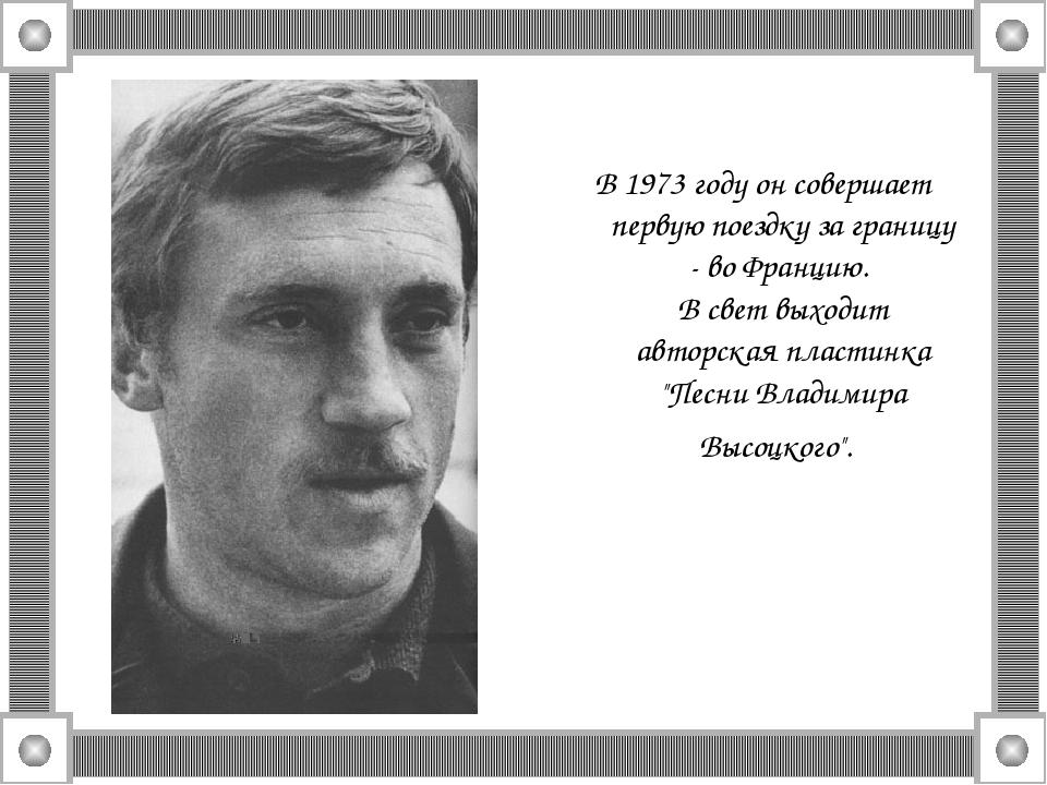 В 1973 году он совершает первую поездку за границу - во Францию. В свет выход...