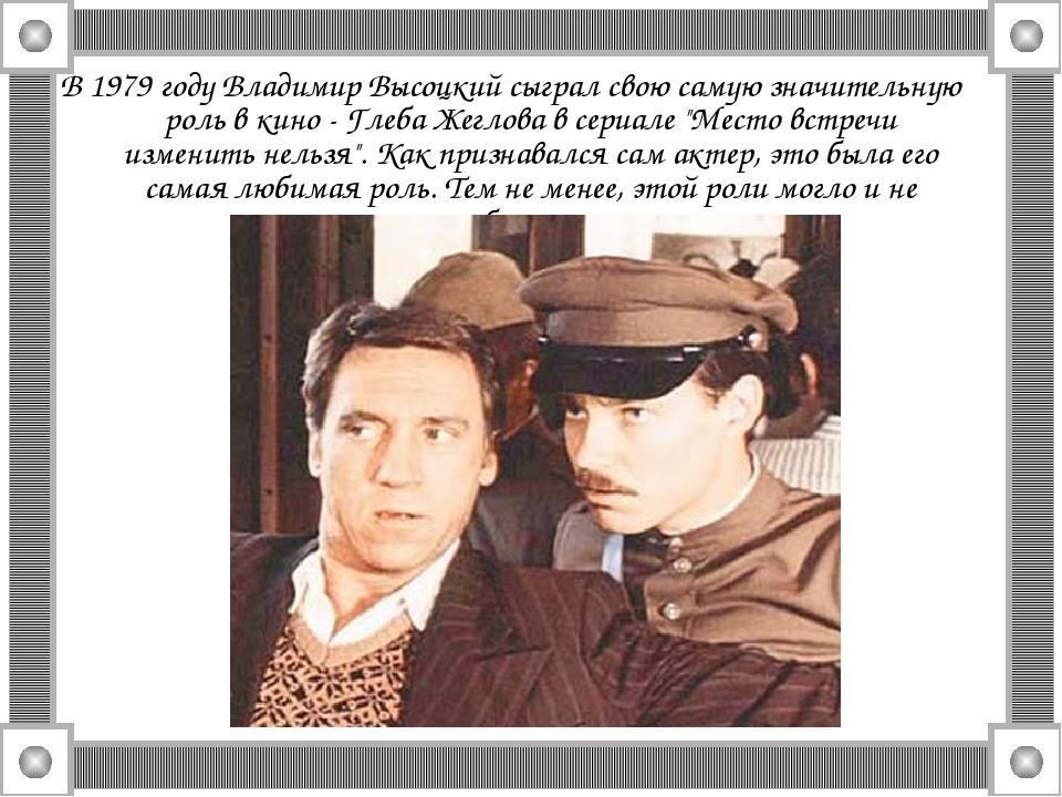 В 1979 году Владимир Высоцкий сыграл свою самую значительную роль в кино - Гл...