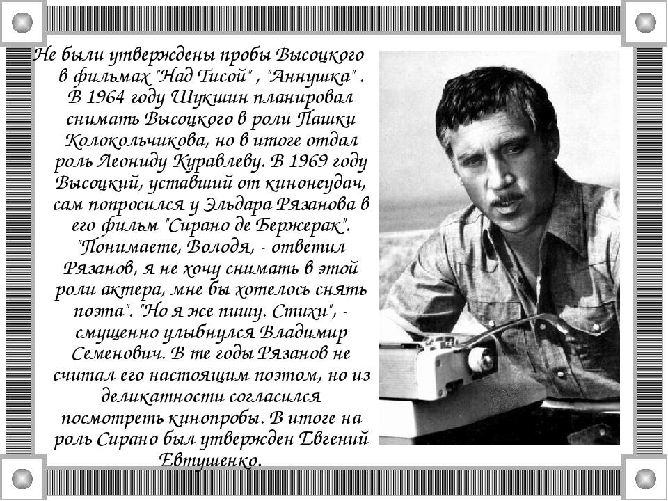 """Не были утверждены пробы Высоцкого в фильмах """"Над Тисой"""" , """"Аннушка"""" . В 1964..."""