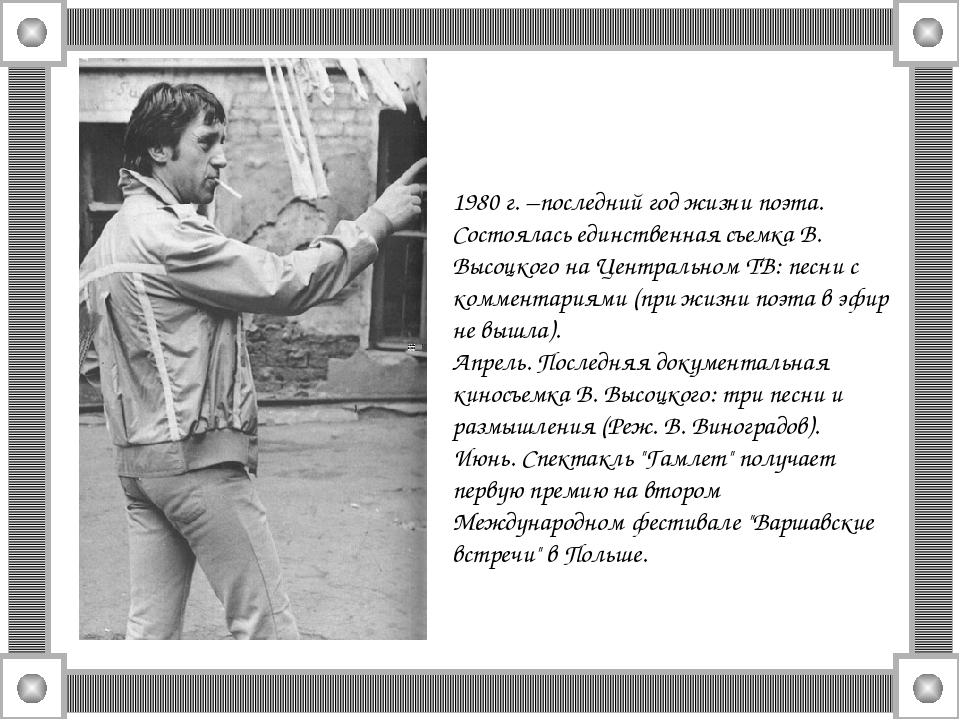 1980 г. –последний год жизни поэта. Состоялась единственная съемка В. Высоцко...