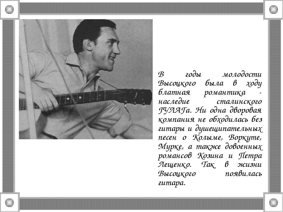 В годы молодости Высоцкого была в ходу блатная романтика - наследие сталинско...