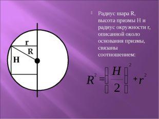 Радиус шара R, высота призмы Н и радиус окружности r, описанной около основан