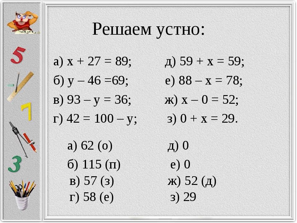 Решаем устно: а) х + 27 = 89;     д) 59 + х = 59; б) у – 46 =69;   ...
