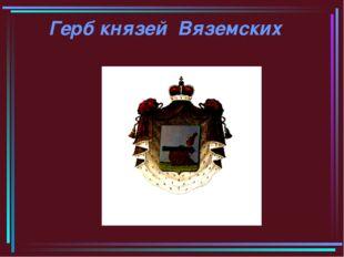 Герб князей Вяземских