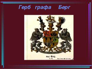 Герб графа Берг