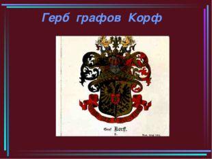 Герб графов Корф