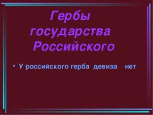 Гербы государства Российского У российского герба девиза нет