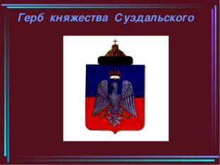 Герб княжества Суздальского