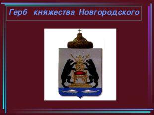 Герб княжества Новгородского
