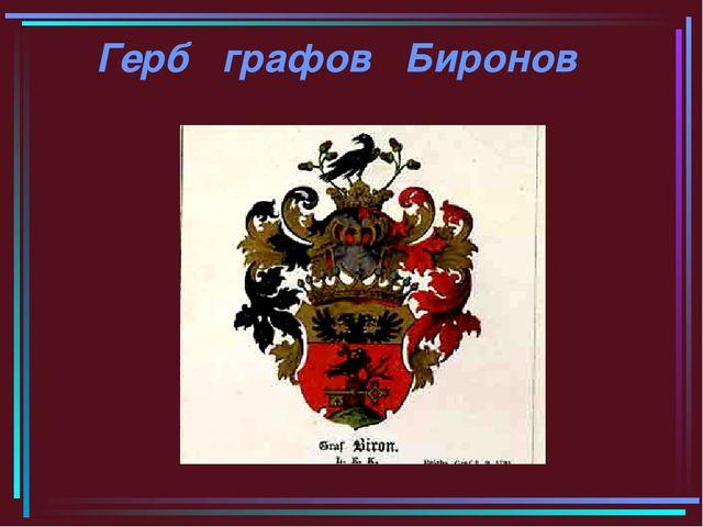 Герб графов Биронов