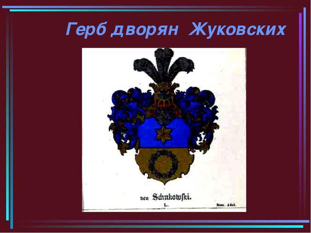 Герб дворян Жуковских