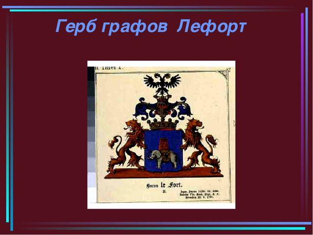 Герб графов Лефорт