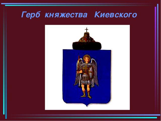 Герб княжества Киевского