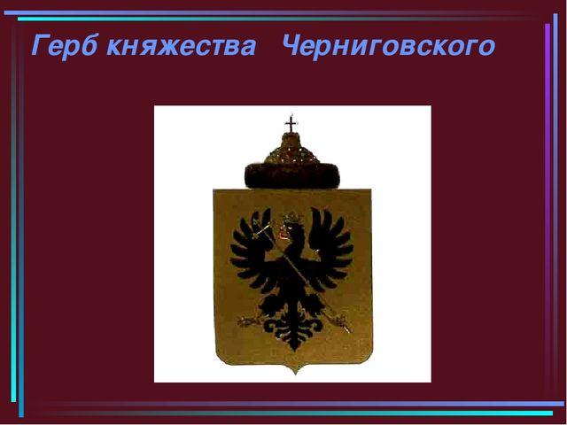 Герб княжества Черниговского