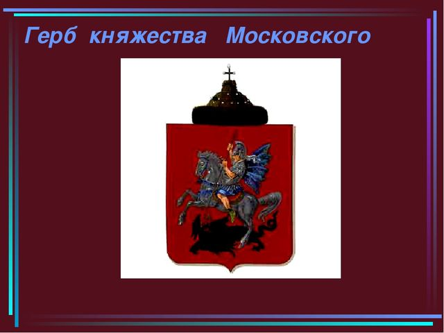 Герб княжества Московского