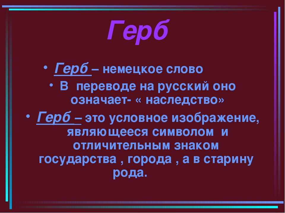 Герб Герб – немецкое слово В переводе на русский оно означает- « наследство»...