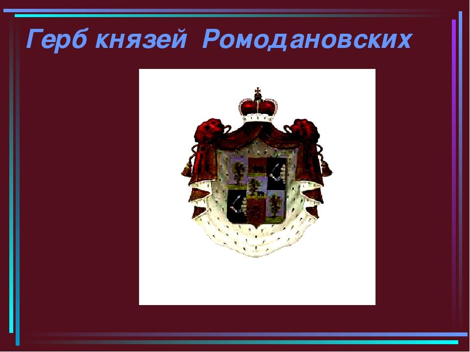 Герб князей Ромодановских