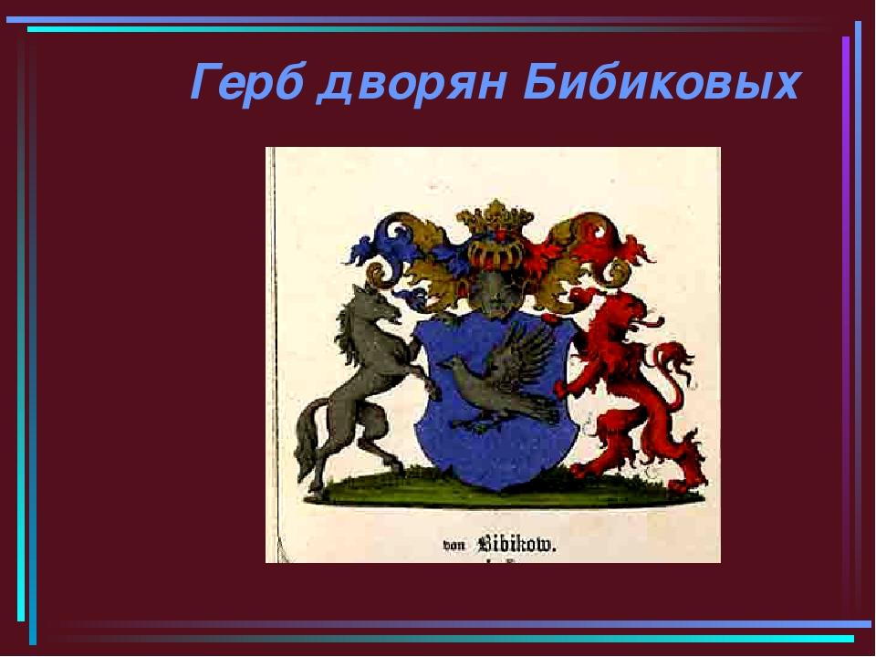 Герб дворян Бибиковых
