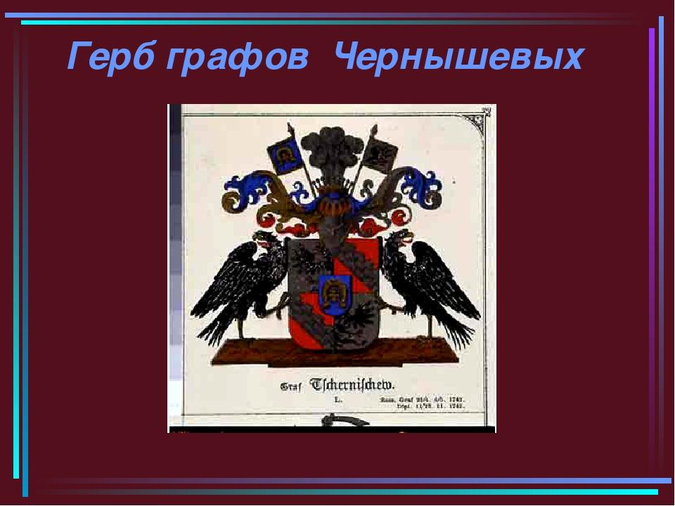 Герб графов Чернышевых