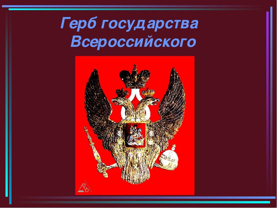 Герб государства Всероссийского