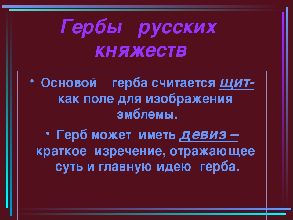 Гербы русских княжеств Основой герба считается щит- как поле для изображения...