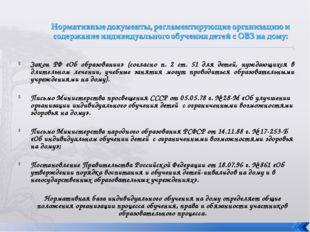 Закон РФ «Об образовании» (согласно п. 2 ст. 51 для детей, нуждающихся в длит