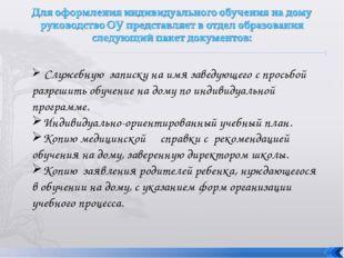 Служебную записку на имя заведующего с просьбой разрешить обучение на дому п