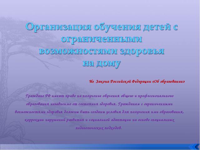 Из Закона Российской Федерации «Об образовании» Граждане РФ имеют право на по...