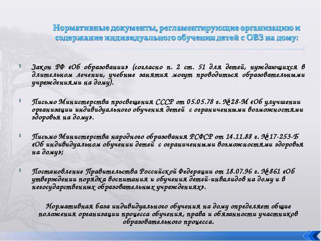 Закон РФ «Об образовании» (согласно п. 2 ст. 51 для детей, нуждающихся в длит...