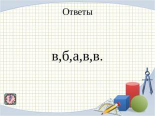 Ответы в,б,а,в,в.
