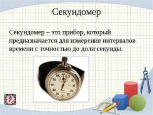 Секундомер Секундомер– это прибор, который предназначается для измерения инт