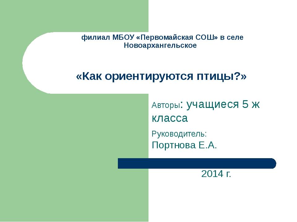 Авторы: учащиеся 5 ж класса Руководитель: Портнова Е.А. 2014 г. филиал МБОУ «...
