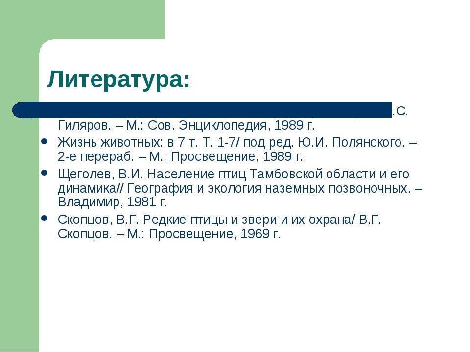 Литература: Биологический энциклопедический словарь/ гл. ред. М.С. Гиляров. –...