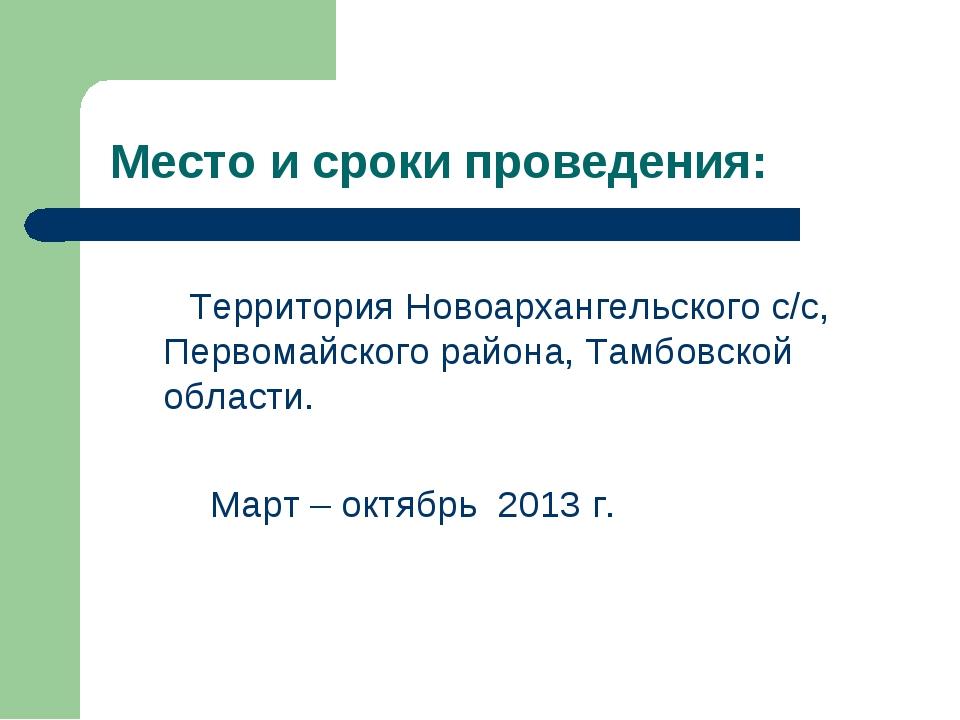 Место и сроки проведения: Территория Новоархангельского с/с, Первомайского р...