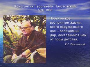 Константин Георгиевич Паустовский 1892-1968 Поэтическое восприятие жизни, все