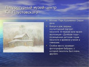 Литературный музей-центр К.Г.Паустовского Москва. Парк Кузьминки. Серая дача.