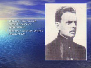1912 год -Паустовский-студент Киевского университета 1915 год – санитар военн