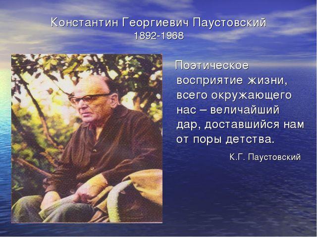 Константин Георгиевич Паустовский 1892-1968 Поэтическое восприятие жизни, все...