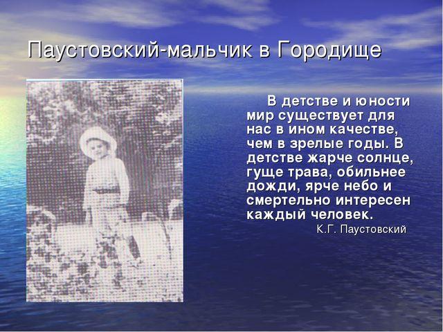 Паустовский-мальчик в Городище В детстве и юности мир существует для нас в ин...