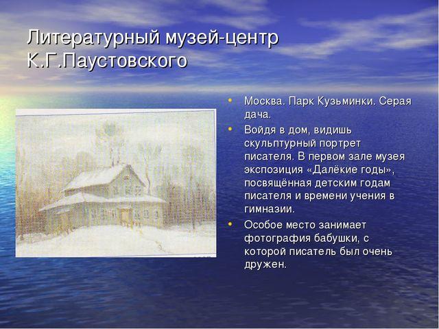 Литературный музей-центр К.Г.Паустовского Москва. Парк Кузьминки. Серая дача....