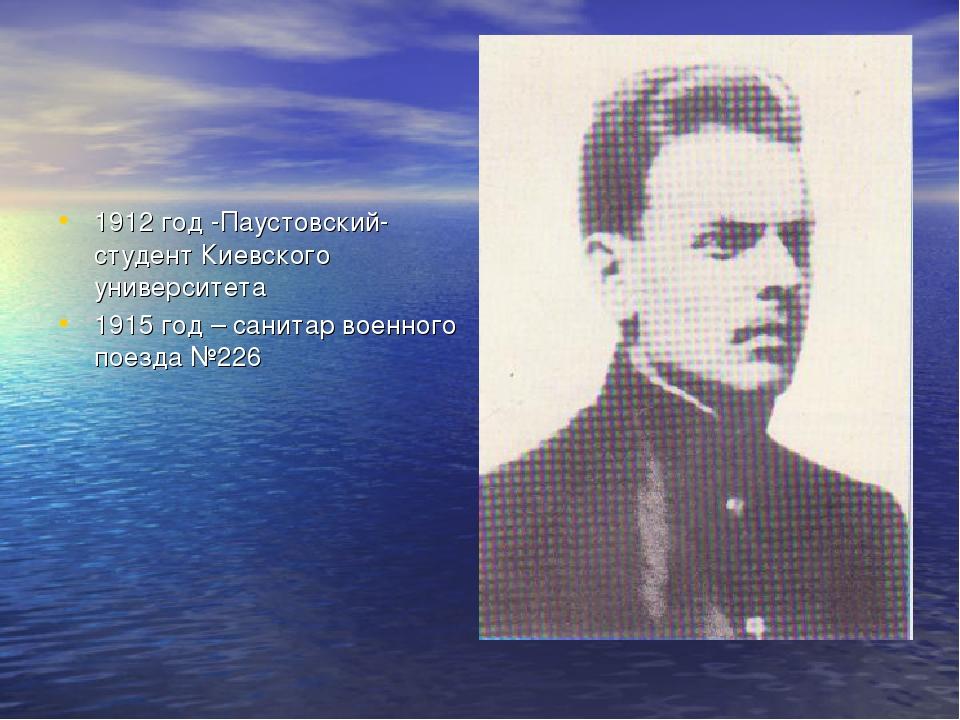 1912 год -Паустовский-студент Киевского университета 1915 год – санитар военн...