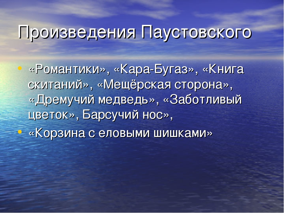 Произведения Паустовского «Романтики», «Кара-Бугаз», «Книга скитаний», «Мещёр...