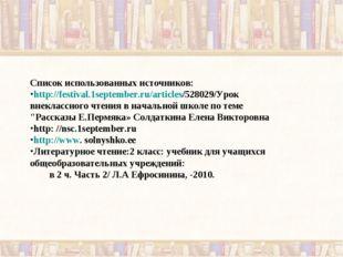 Список использованных источников: http://festival.1september.ru/articles/5280