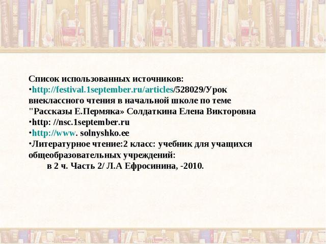 Список использованных источников: http://festival.1september.ru/articles/5280...