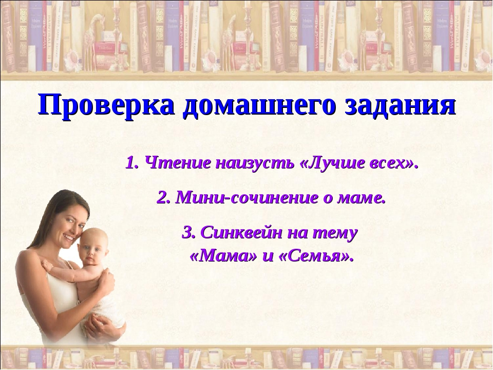 Проверка домашнего задания Чтение наизусть «Лучше всех». Мини-сочинение о мам...