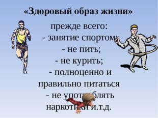 «Здоровый образ жизни» прежде всего: - занятие спортом; - не пить; - не курит