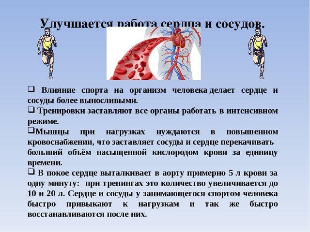Улучшается работа сердца и сосудов. Влияние спорта на организм человекадела...