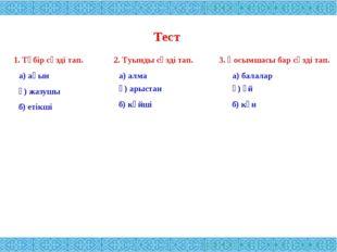 Тест 1. Түбір сөзді тап. а) ақын ә) жазушы б) етікші 2. Туынды сөзді тап. а)